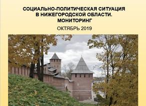 """""""Социологический бюллетень"""""""