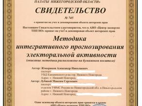 ИПСУ задепонировал авторские права на новую методику