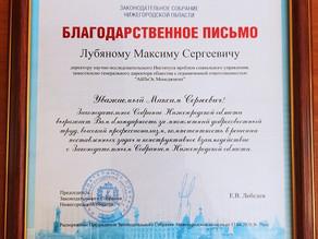 Благодарственное письмо от Законодательного Собрания Нижегородской области