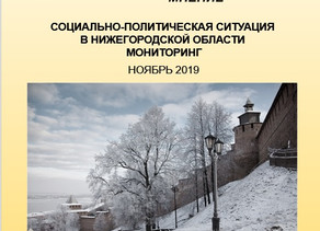 """""""Социологический бюллетень"""" Ноябрь 2019 г."""