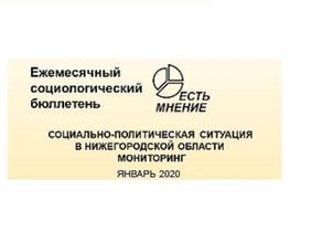 """""""Социологический бюллетень"""" январь 2020 г."""