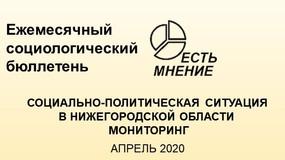 """""""Социологический бюллетень"""" апрель 2020 г."""