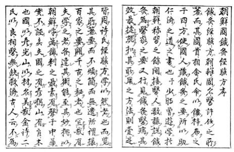 Heo-im's Book - ChimGuGyungHumBang
