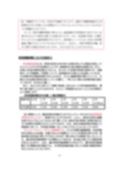 働く人の権利 (15).jpg