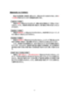 働く人の権利_13.jpg