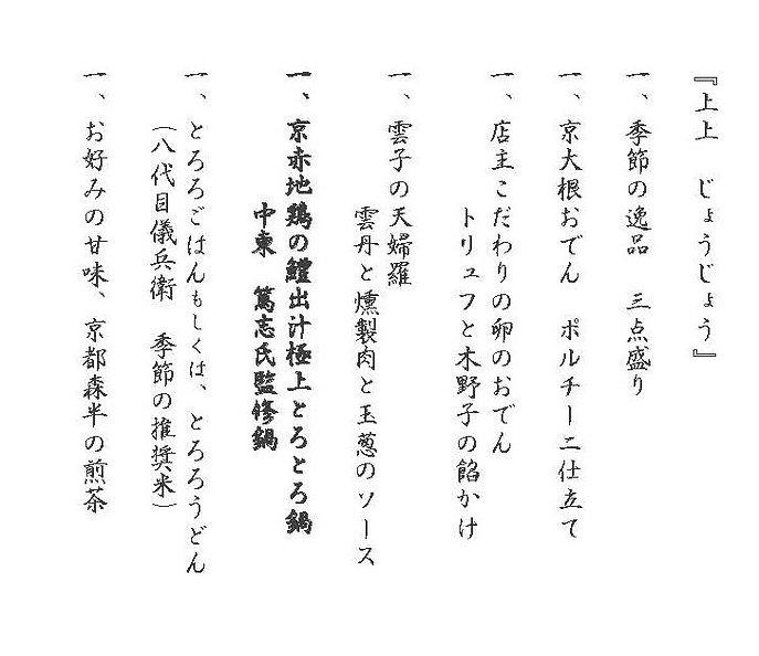 上上吉 コースお品書きカード.jpg