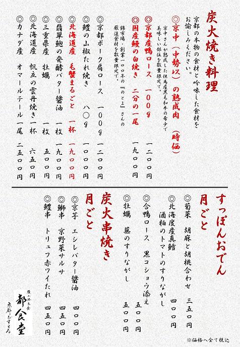炭火月ごと高倉メニュー.jpg