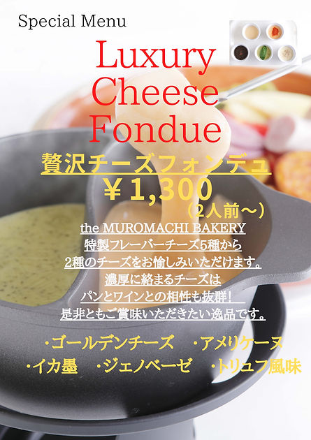 Luxury cheese fondue.jpg