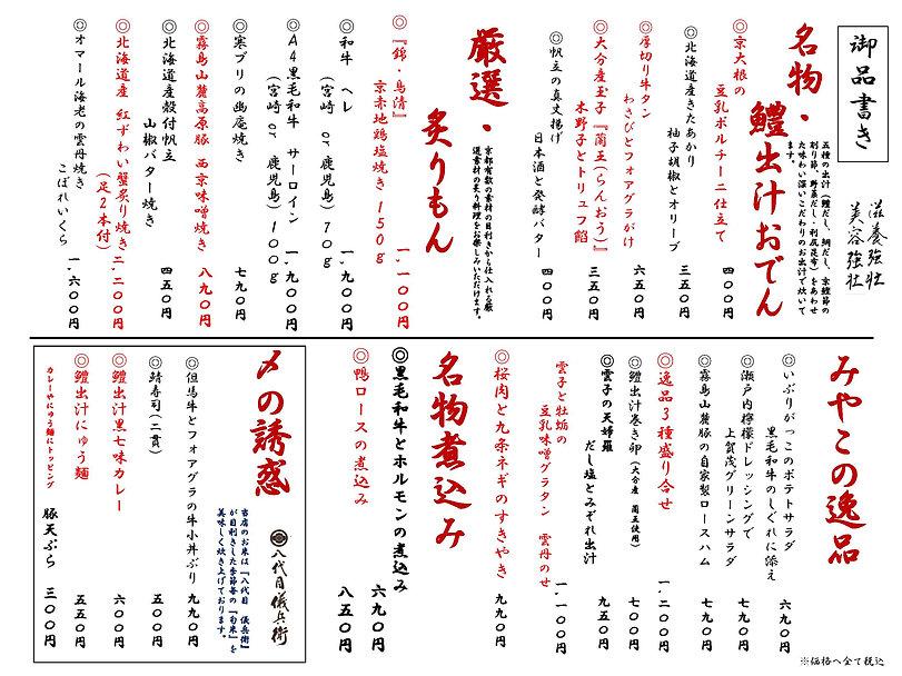 新町みやこ食堂 新グランドメニュー_ページ_1.jpg