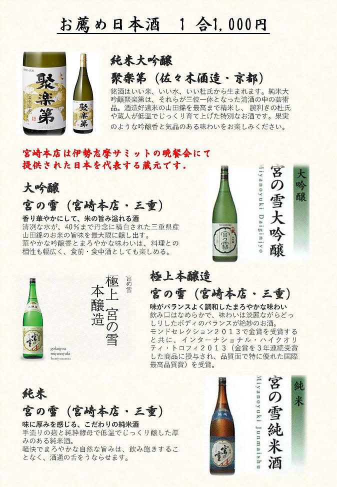 新町 日本酒メニュー.jpg