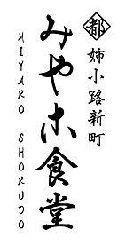 みやこ食堂_logo縦.jpg