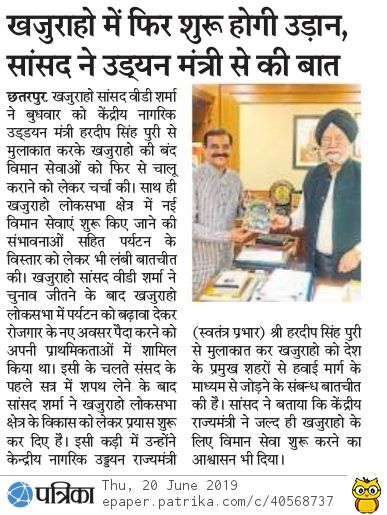 Patrika Chhatarpur-20th June'19