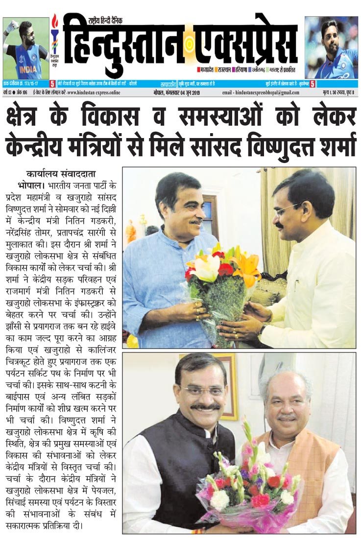Hindustan Express 4th June'19
