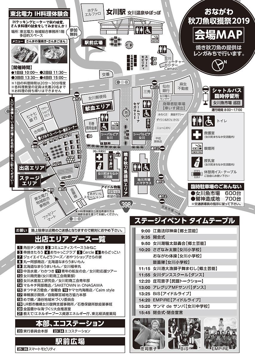 裏_マップ最終.jpg