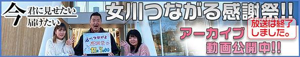 20201120女川つながる感謝祭(差替バナー).jpg