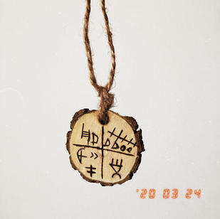 Pandantiv din lemn (personalizat)