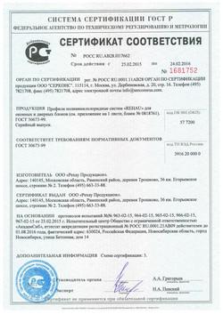 sertifikat_sootvetst1 (1)