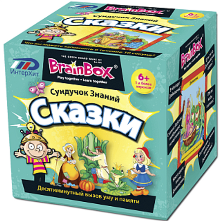 Развивающая игра BRAINBOX Сказки