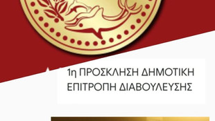 Qu'est ce que c'est -Επιτροπή διαβούλευσης