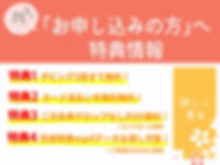 結婚式ビデオ撮影_格安_今お申込みの方へ特典情報.jpg