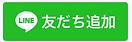 ビデオ撮影_LINE.png