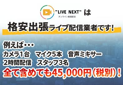 格安ライブ配信業者_東京.png