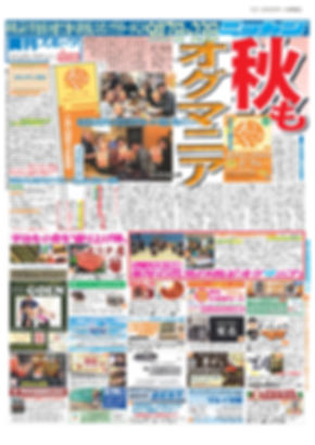 19年9月1日付オグマニア秋新聞オモテ面.jpg