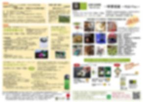 一坪茶室ポスター(2) 2018.3.jpg