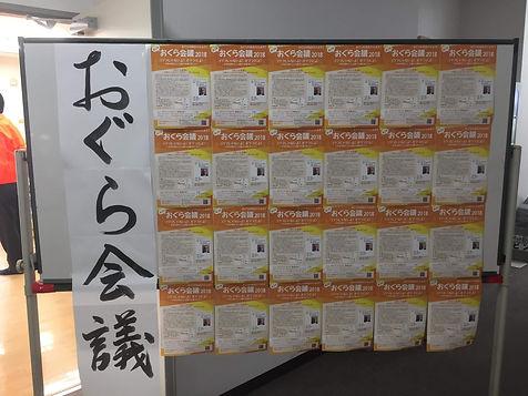 第2回おぐら会議 (1).JPG