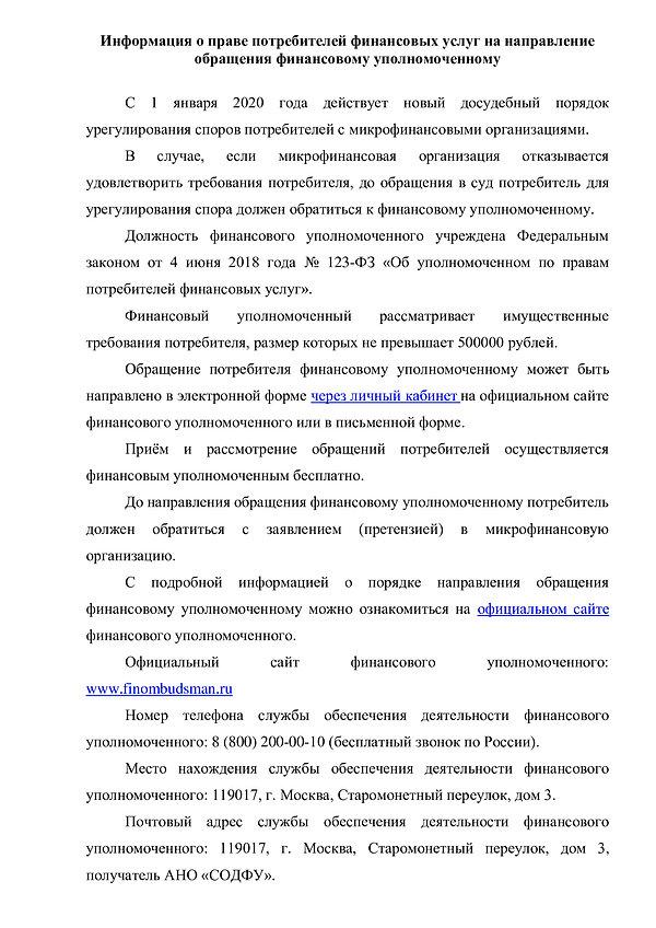 8_Приложение-№1-в-электронном-виде1.jpg