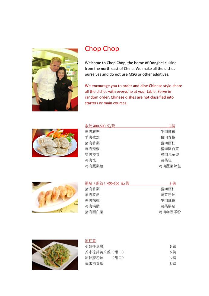 Chinese Menu1.jpg.jpg