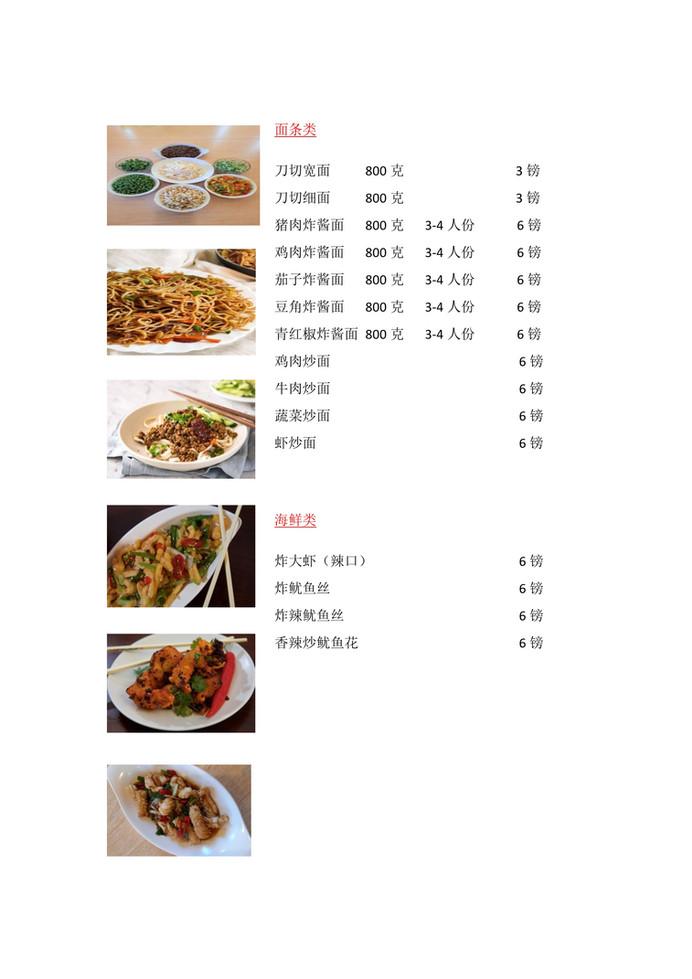 Chinese Menu3.jpg.jpg