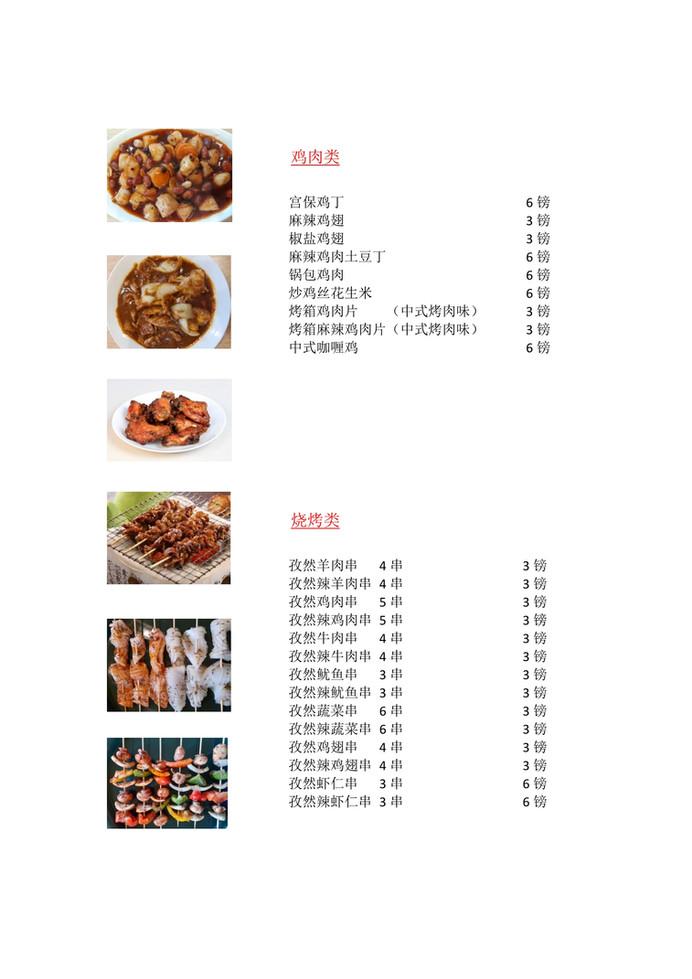 Chinese Menu2.jpg.jpg