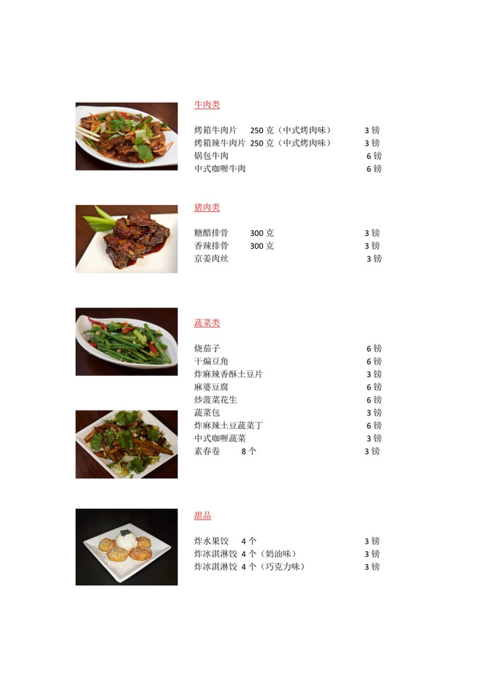 Chinese Menu4.jpg.jpg