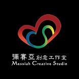 彌賽亞創意_Logo02.png