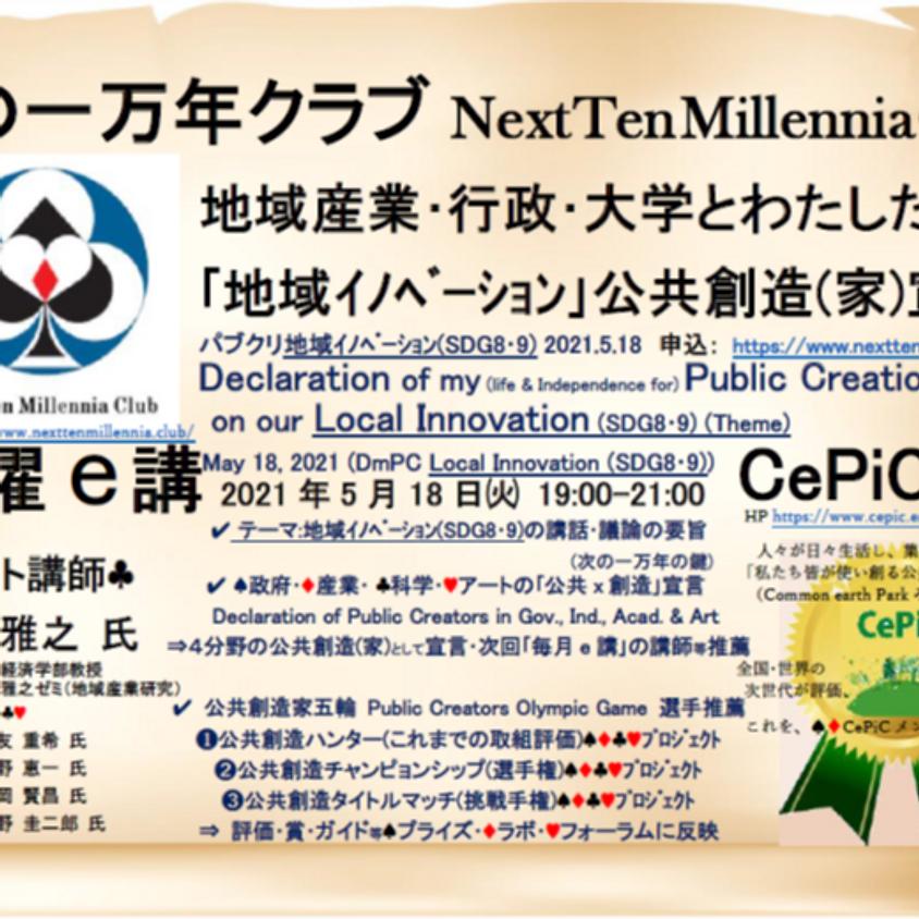 地域産業・行政・大学とわたしたちの「地域イノベーション」公共創造(家)宣言