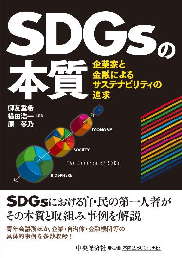 Wix『SDGsの本質』.png