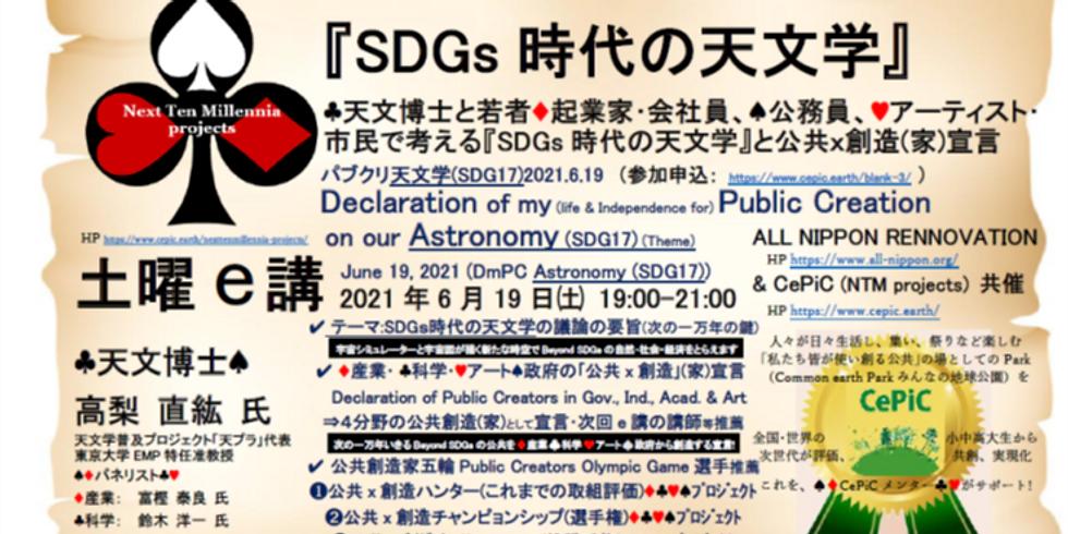 【2021.6.19】『SDGs時代の天文学』と公共x創造(家)宣言(次の一万年プロジェクト土曜e講)