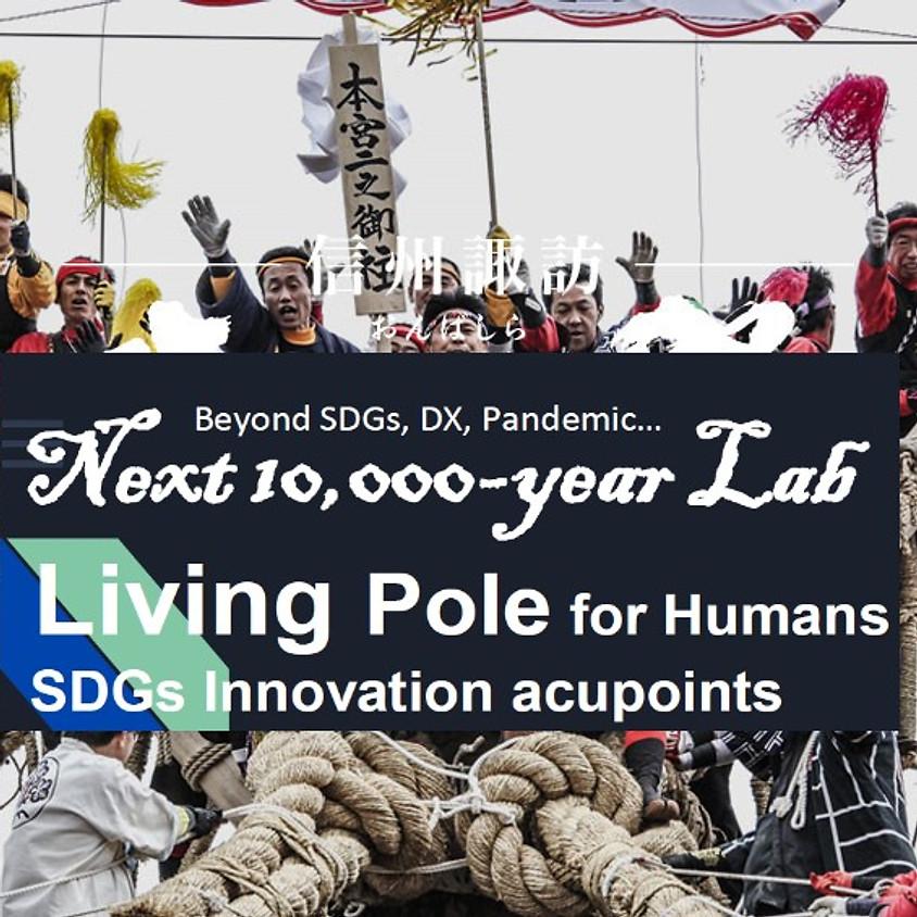 Next 10,000-year Lab【土曜夜MTG】~次の1万年を創る森のラボラトリー~