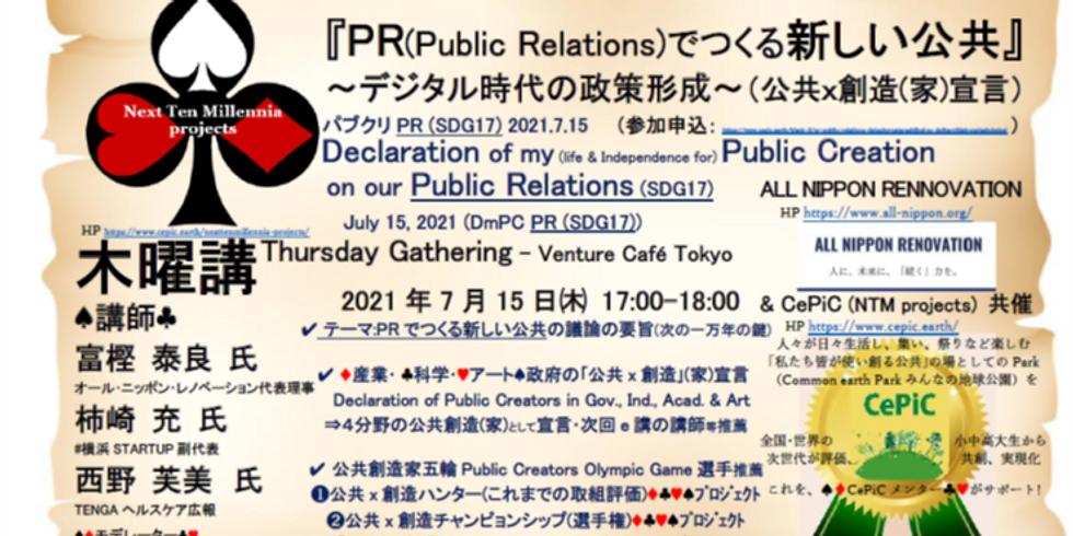 【2021.7.15】『PRでつくる新しい公共』~デジタル時代の政策形成~