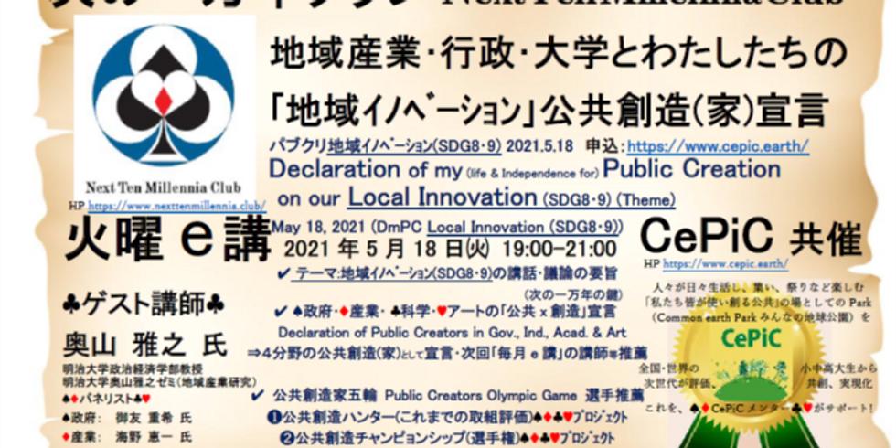 【2021.5.18】地域産業・行政・大学とわたしたちの「地域イノベーション」公共創造(家)宣言
