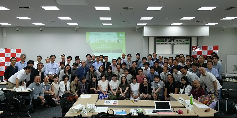 【2017.8-2020.10】CePiC / SIH メンター国際コミュニティー誕生!