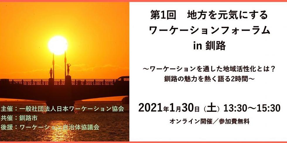 【2020.1.30】第1回 地方を元気にするワーケーションフォーラム in 釧路