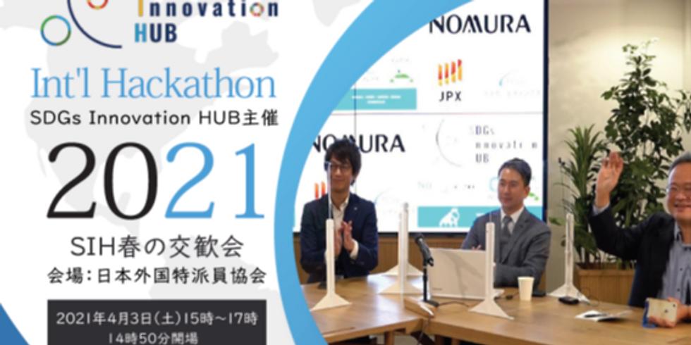 【2021.4.3】SIH春の交歓会・ビジネスマッチング2021@FCCJ
