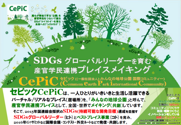 CePiC1.png