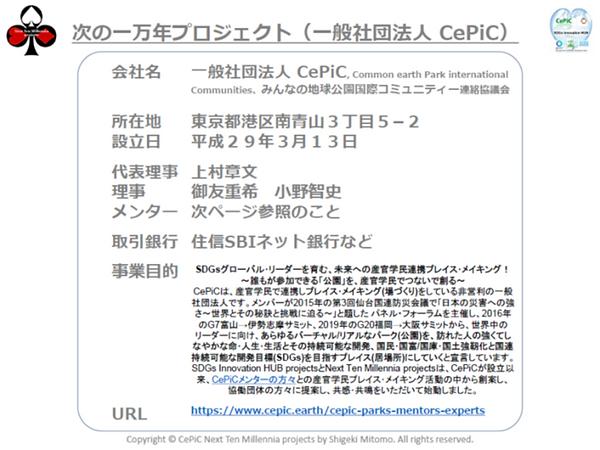 CePiCマンプロ基本資料.png
