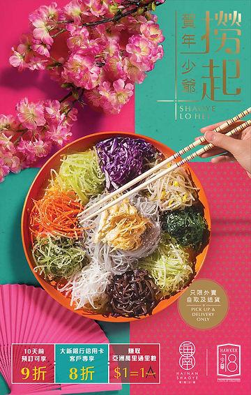 LoHei2020 - Cover.jpg