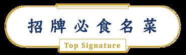 Top Signature.png