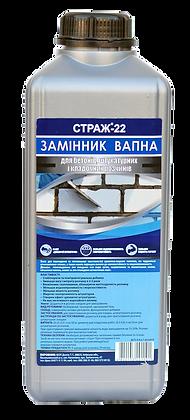 Замінник вапна STRAZH-22 (2л)