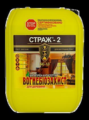 Антипірен-антисептик ВОГНЕБІОЗАХИСТ STRAZH-2 (10л)